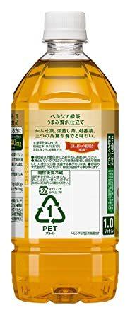 540ミリリットル (x 24) [トクホ] [訳あり(メーカー過剰在庫)] ヘルシア緑茶 うまみ贅沢仕立て 1L &times_画像5