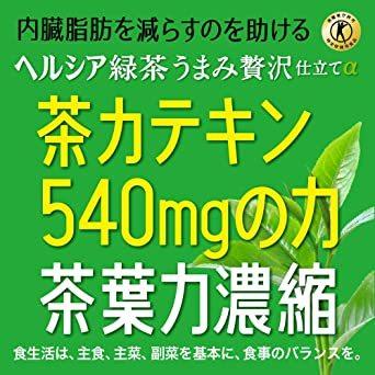540ミリリットル (x 24) [トクホ] [訳あり(メーカー過剰在庫)] ヘルシア緑茶 うまみ贅沢仕立て 1L &times_画像8