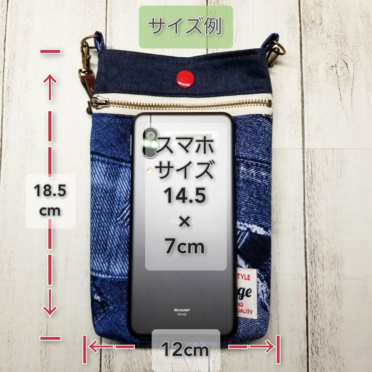 ハンドメイド スマホポーチ 携帯ポーチ 【43】