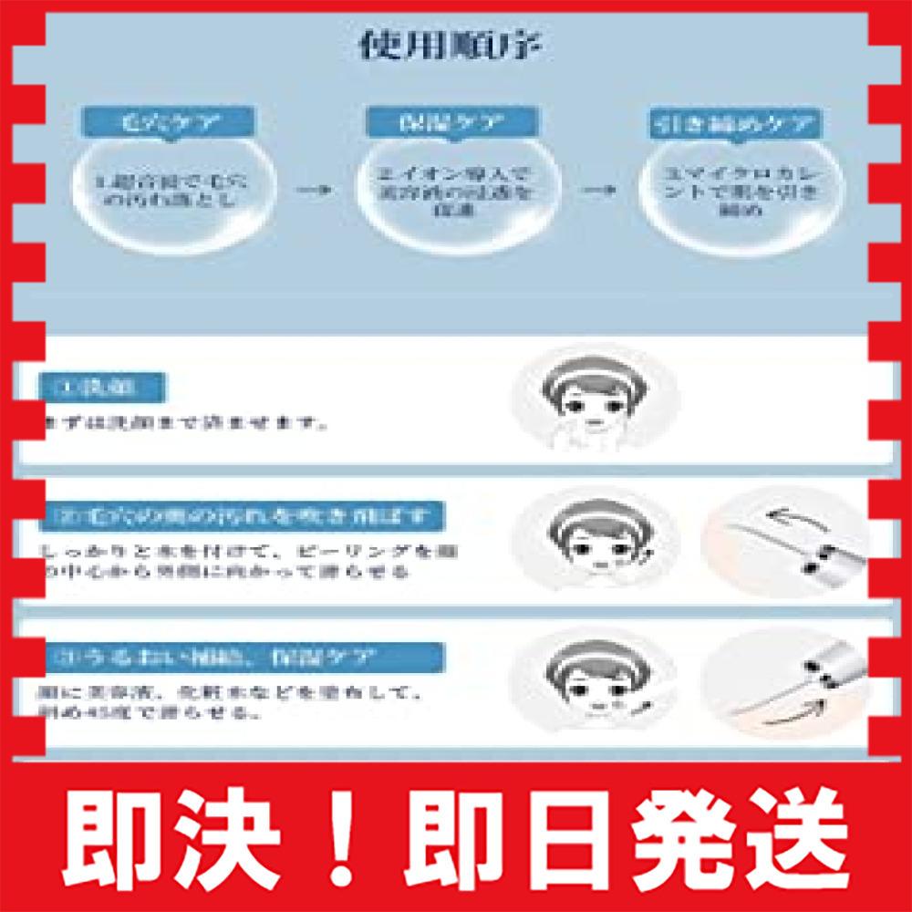 白い 【3つモード&充電スタンド付き】 ウォーターピーリング 防水 超音波 美顔器 EMS イオン導入 イオン導出 2階_画像7
