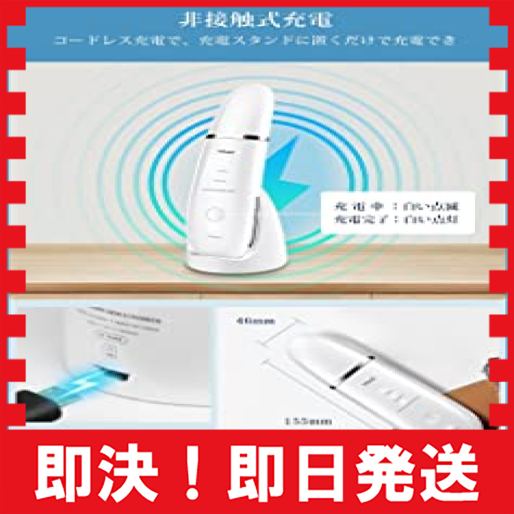 白い 【3つモード&充電スタンド付き】 ウォーターピーリング 防水 超音波 美顔器 EMS イオン導入 イオン導出 2階_画像6