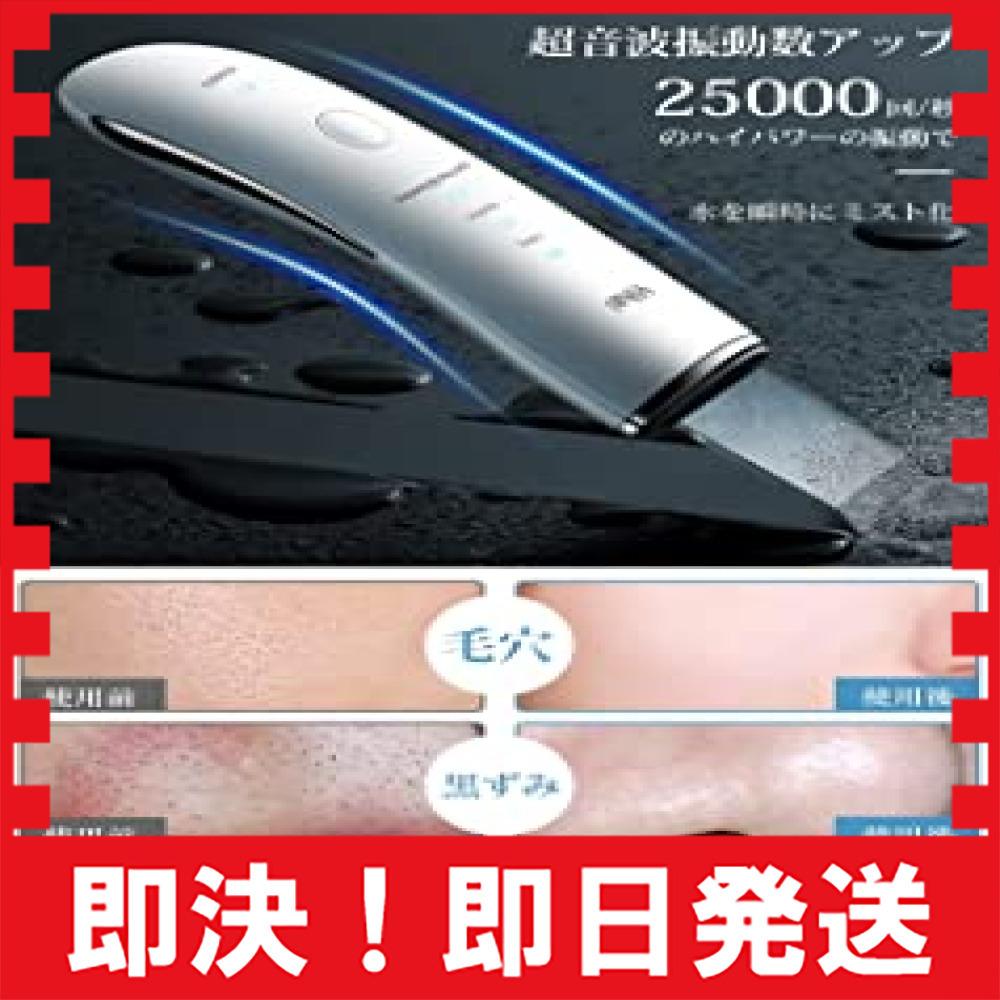 白い 【3つモード&充電スタンド付き】 ウォーターピーリング 防水 超音波 美顔器 EMS イオン導入 イオン導出 2階_画像3