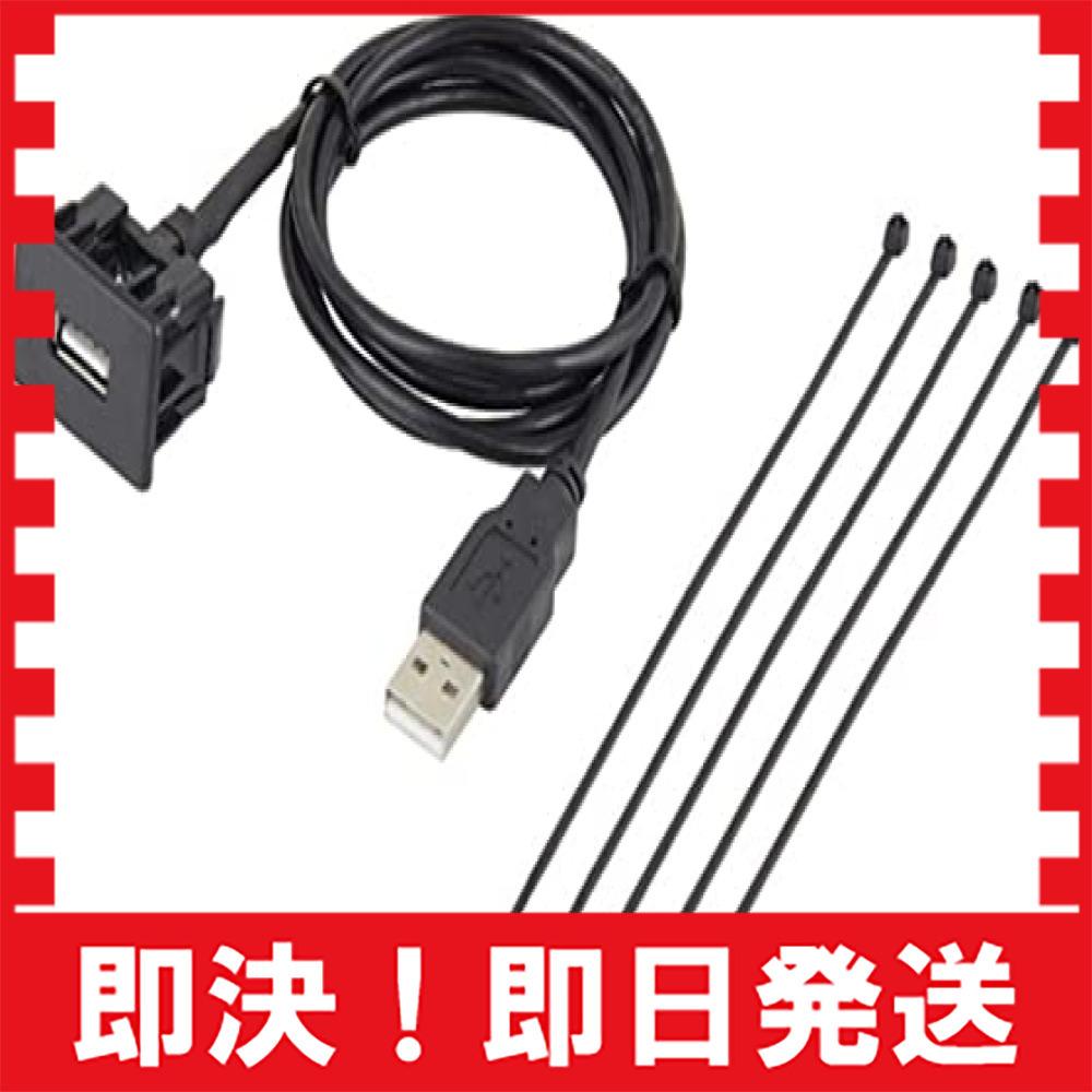 お買い得限定品+電源ソケット エーモン AODEA(オーディア) USB接続通信パネル トヨタ車用 (2311) & 電_画像2