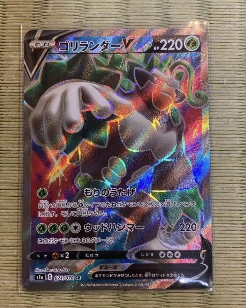 ゴリランダーV SR スーパーレア ポケモンカードゲーム ポケカ s1a VMAXライジング 071/070 もりのうたげ ウッドハンマー_画像1