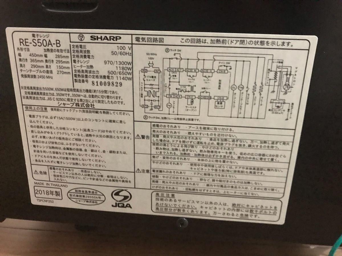 SHARPオーブンレンジ SHARP RE-S50A-B
