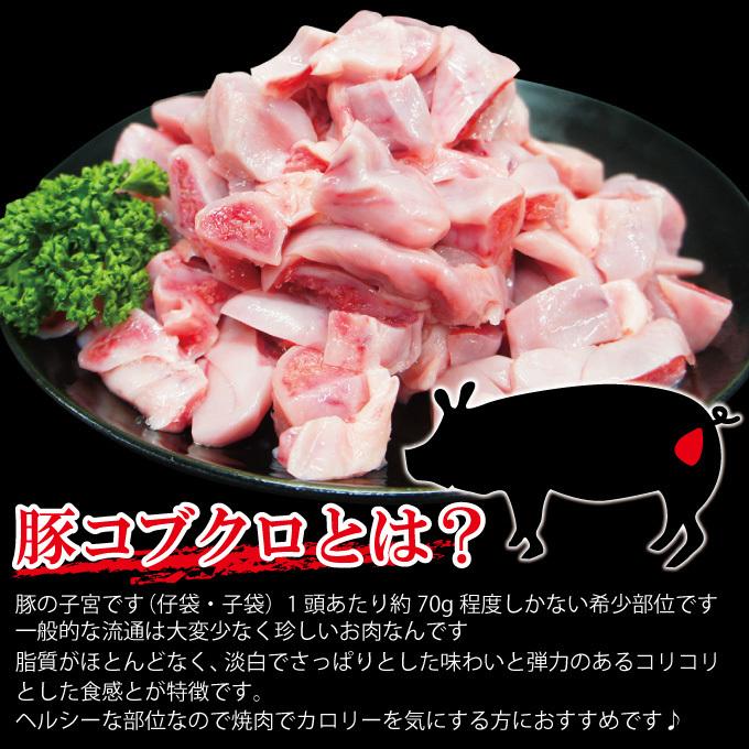 コリコリ 希少部位 国産豚こぶくろ 子宮500g 生冷凍 カット済 未加熱 コブクロ ホルモン 珍味 焼肉 ぶたホルモン_画像2