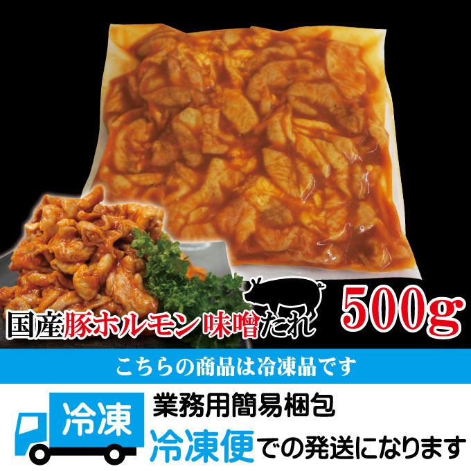 特製みそだれ味国産豚ホルモン500g冷凍 焼肉やもつ鍋に最適【もつ】【大腸】【味噌】_画像5