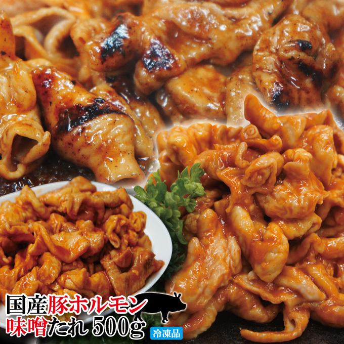 特製みそだれ味国産豚ホルモン500g冷凍 焼肉やもつ鍋に最適【もつ】【大腸】【味噌】_画像1
