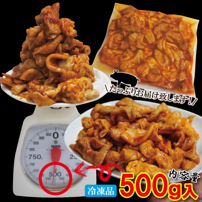 特製みそだれ味国産豚ホルモン500g冷凍 焼肉やもつ鍋に最適【もつ】【大腸】【味噌】_画像3