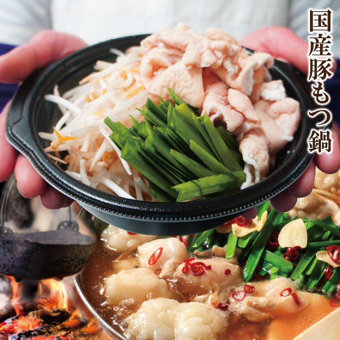 【電子レンジで簡単調理】野菜もモツもたっぷり国産豚もつ鍋煮込み1食450g ホルモン煮込み なべ_画像1