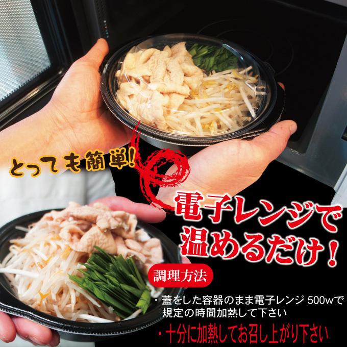 【電子レンジで簡単調理】野菜もモツもたっぷり国産豚もつ鍋煮込み1食450g ホルモン煮込み なべ_画像5
