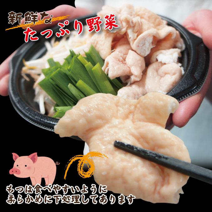 【電子レンジで簡単調理】野菜もモツもたっぷり国産豚もつ鍋煮込み1食450g ホルモン煮込み なべ_画像4