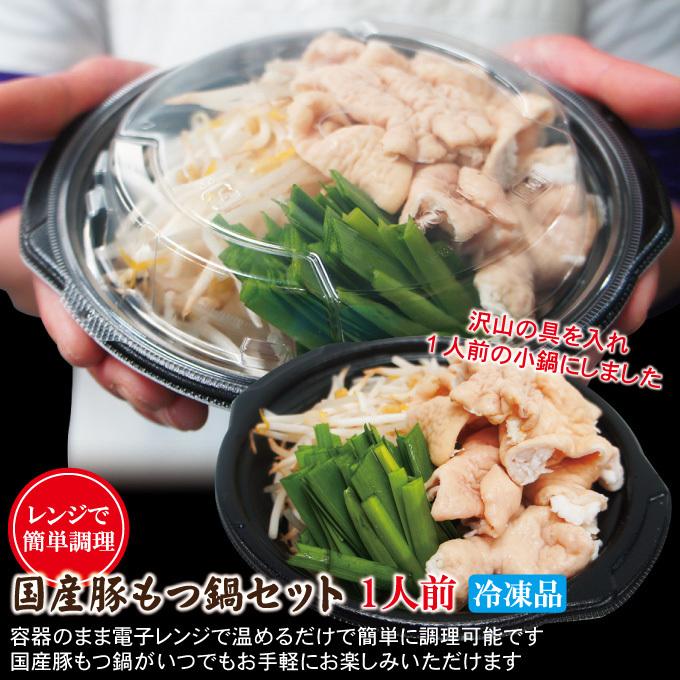 【電子レンジで簡単調理】野菜もモツもたっぷり国産豚もつ鍋煮込み1食450g ホルモン煮込み なべ_画像2