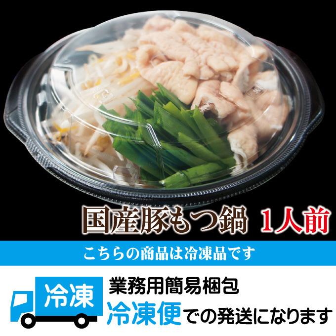 【電子レンジで簡単調理】野菜もモツもたっぷり国産豚もつ鍋煮込み1食450g ホルモン煮込み なべ_画像7