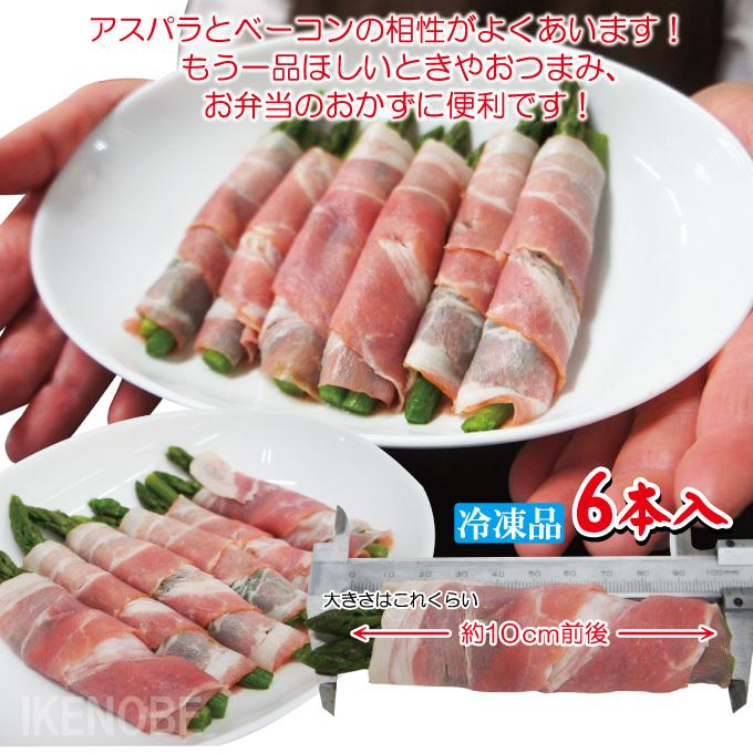 お弁当の大人気 アスパラベーコン巻140g(6本入)冷凍 おかず 巻き巻き おつまみ お取り寄せグルメ_画像2