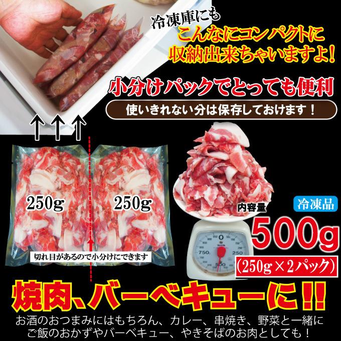 お買い得国産豚カシラ肉切り落し500g冷凍 こま肉の代替え コマ ホホ肉 ほほ肉 頭肉 かしら串 焼鳥 コリコリ ツラミ_画像5