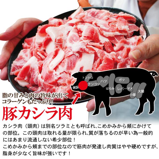 お買い得国産豚カシラ肉切り落し500g冷凍 こま肉の代替え コマ ホホ肉 ほほ肉 頭肉 かしら串 焼鳥 コリコリ ツラミ_画像2