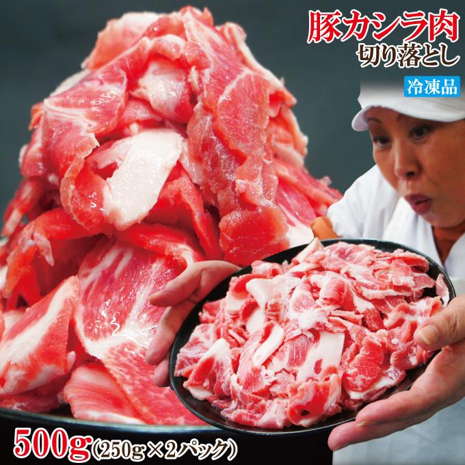 お買い得国産豚カシラ肉切り落し500g冷凍 こま肉の代替え コマ ホホ肉 ほほ肉 頭肉 かしら串 焼鳥 コリコリ ツラミ_画像1