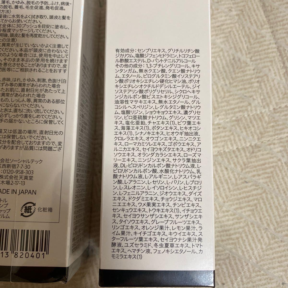 薬用 チャップアップ CHAPUP 育毛ローション 120ml x 2本