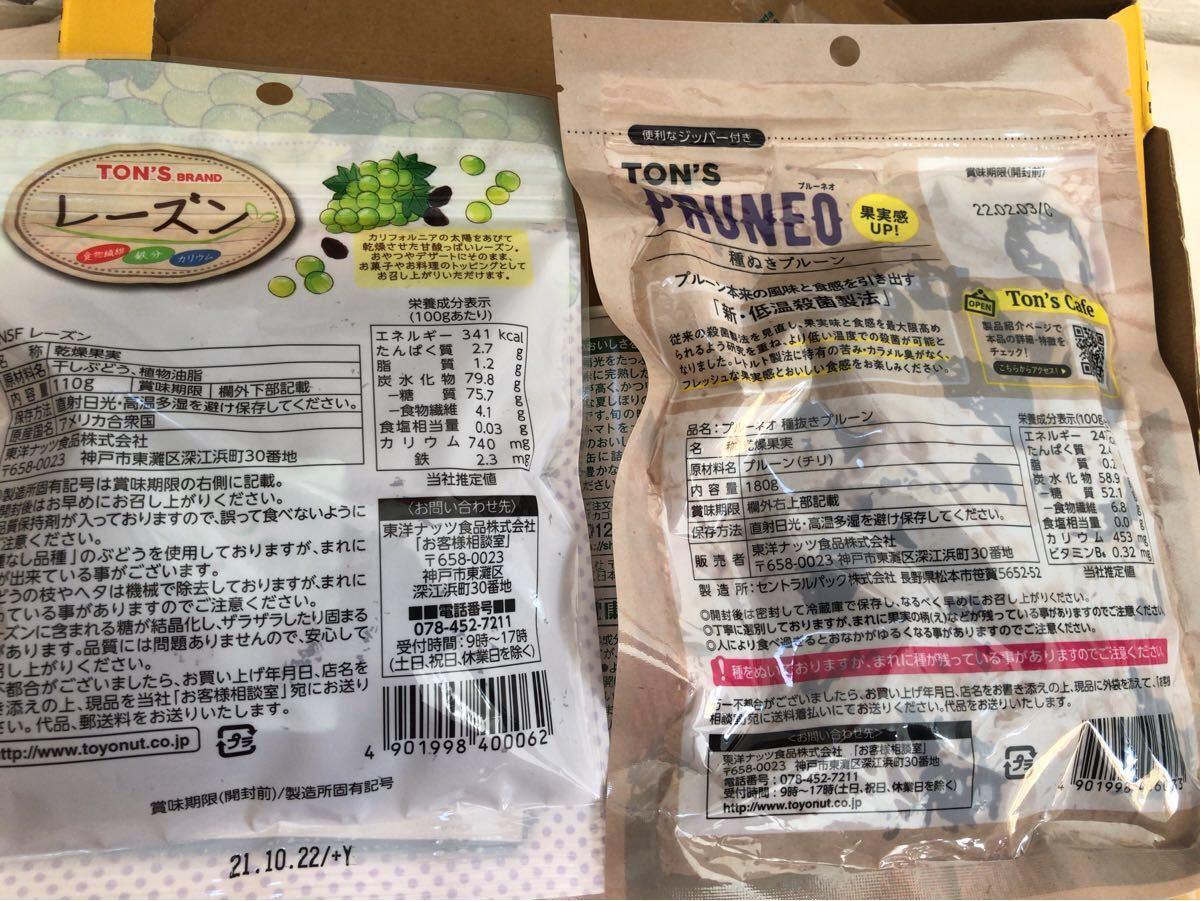 ☆最終値下げ☆夏しぼり2020トマトジュースと種ぬきプルーン レーズン セット売り