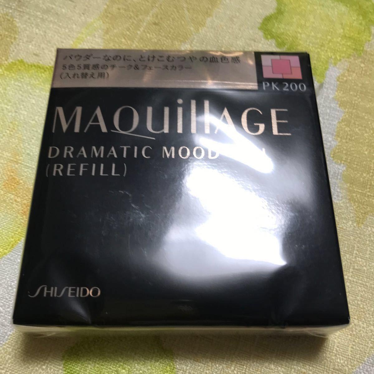 マキアージュ ドラマティックムードヴェール PK200 ピーチピンク レフィル 8gとルージュEX 口紅4g