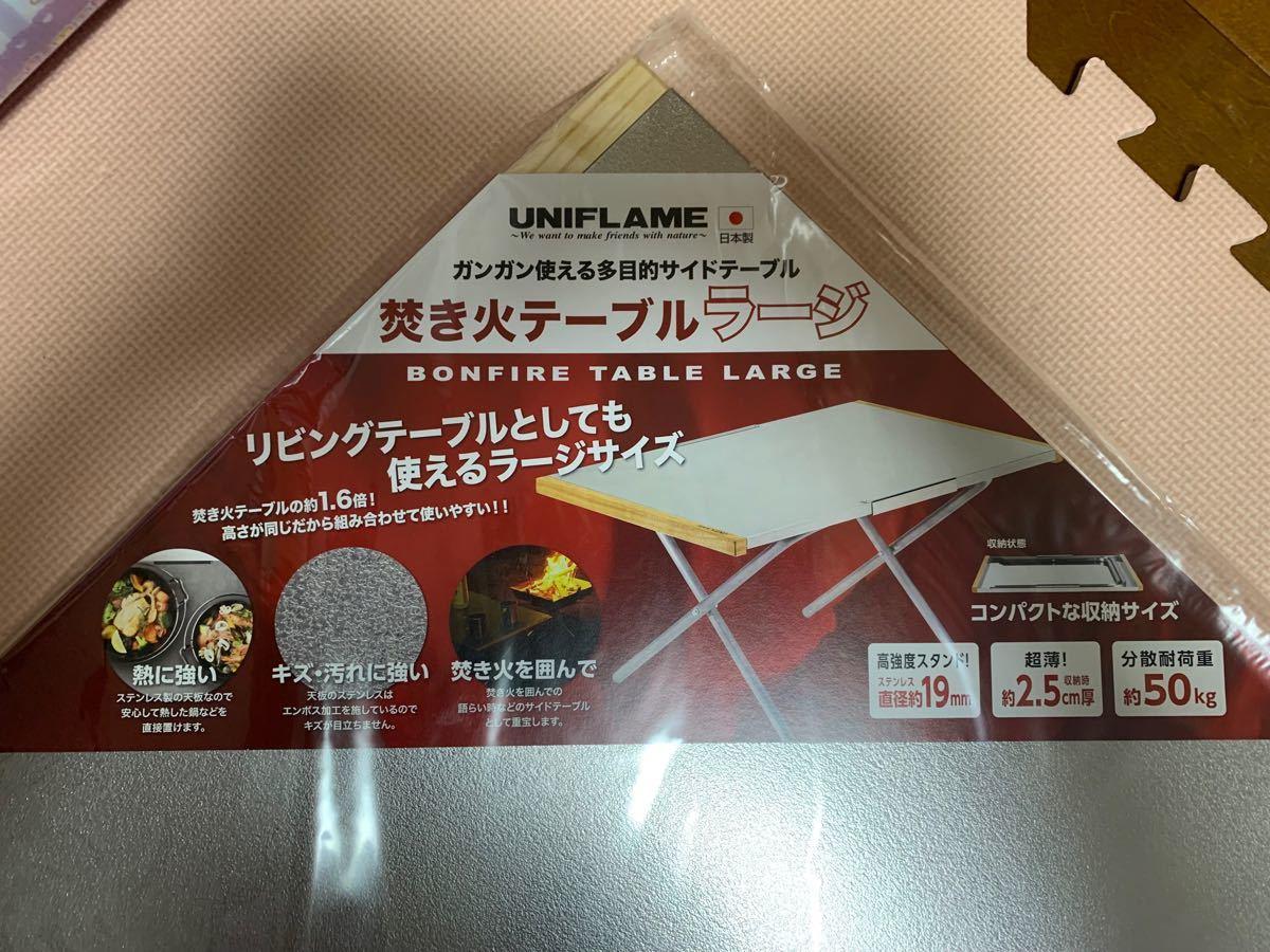 ユニフレーム UNIFLAME 焚き火 テーブル ラージ 新品未開封