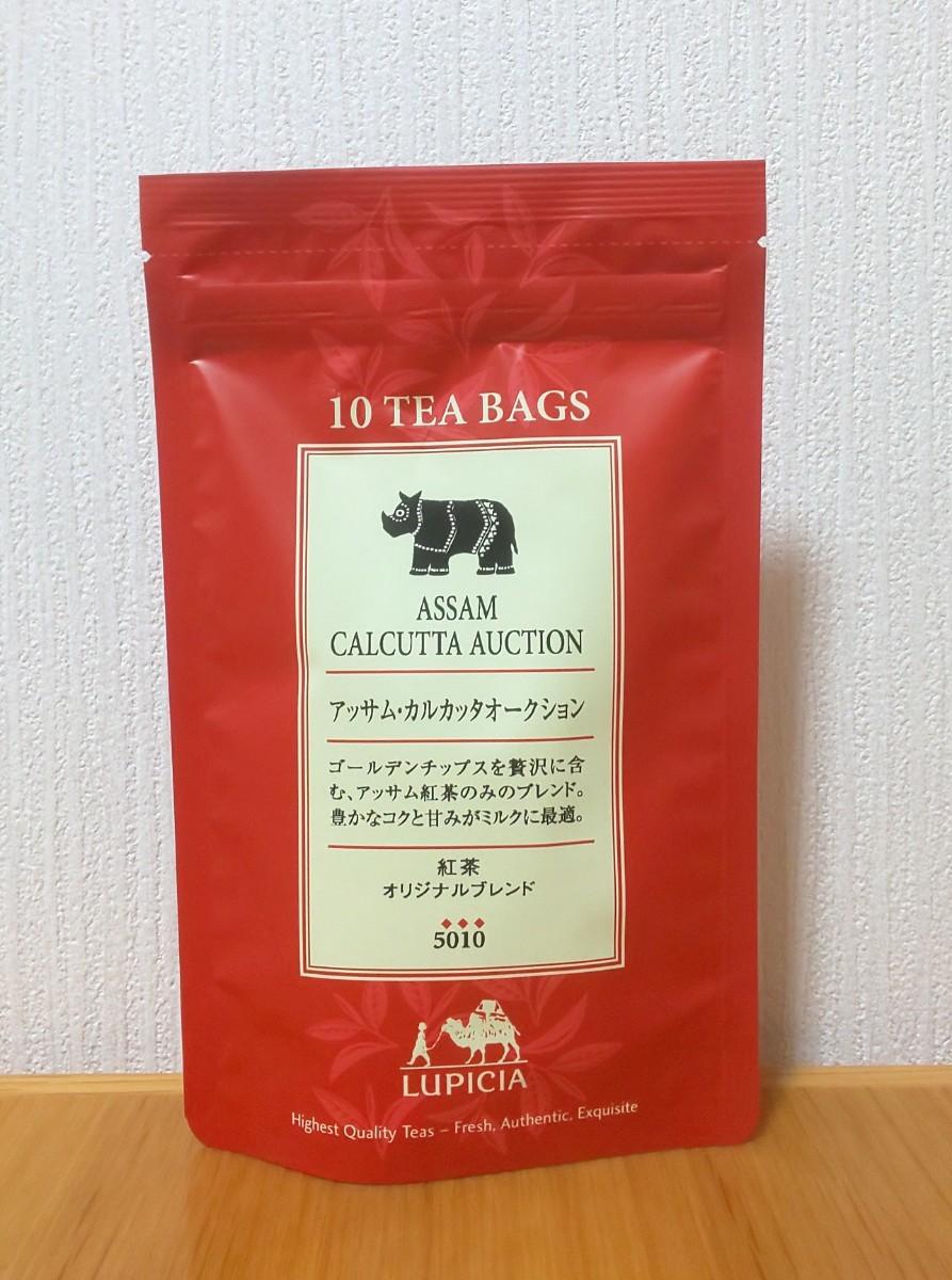 ルピシア LUPICIA ティーバッグ 3袋 紅茶 フレーバードティー  ベルエポック アールグレイ アッサム