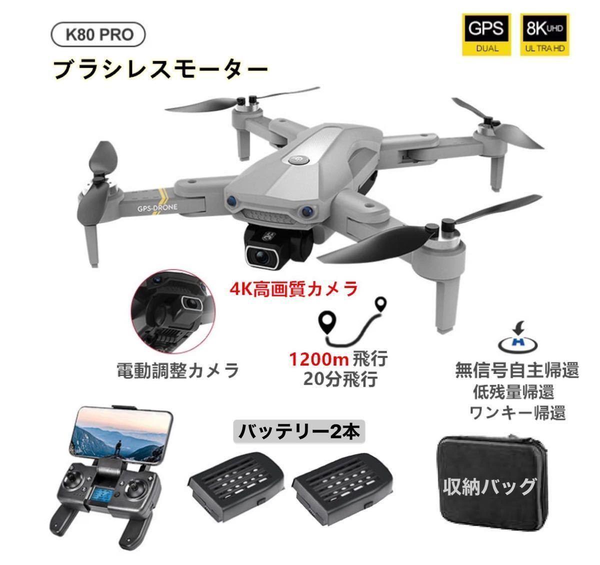 バッテリー2本 新K80 PRO 4K高画質カメラ ブラシレスモーター WIFI FPV GPS搭載 1200m飛行 自主追尾帰還 ドローン 折り畳み 初心者 日本語