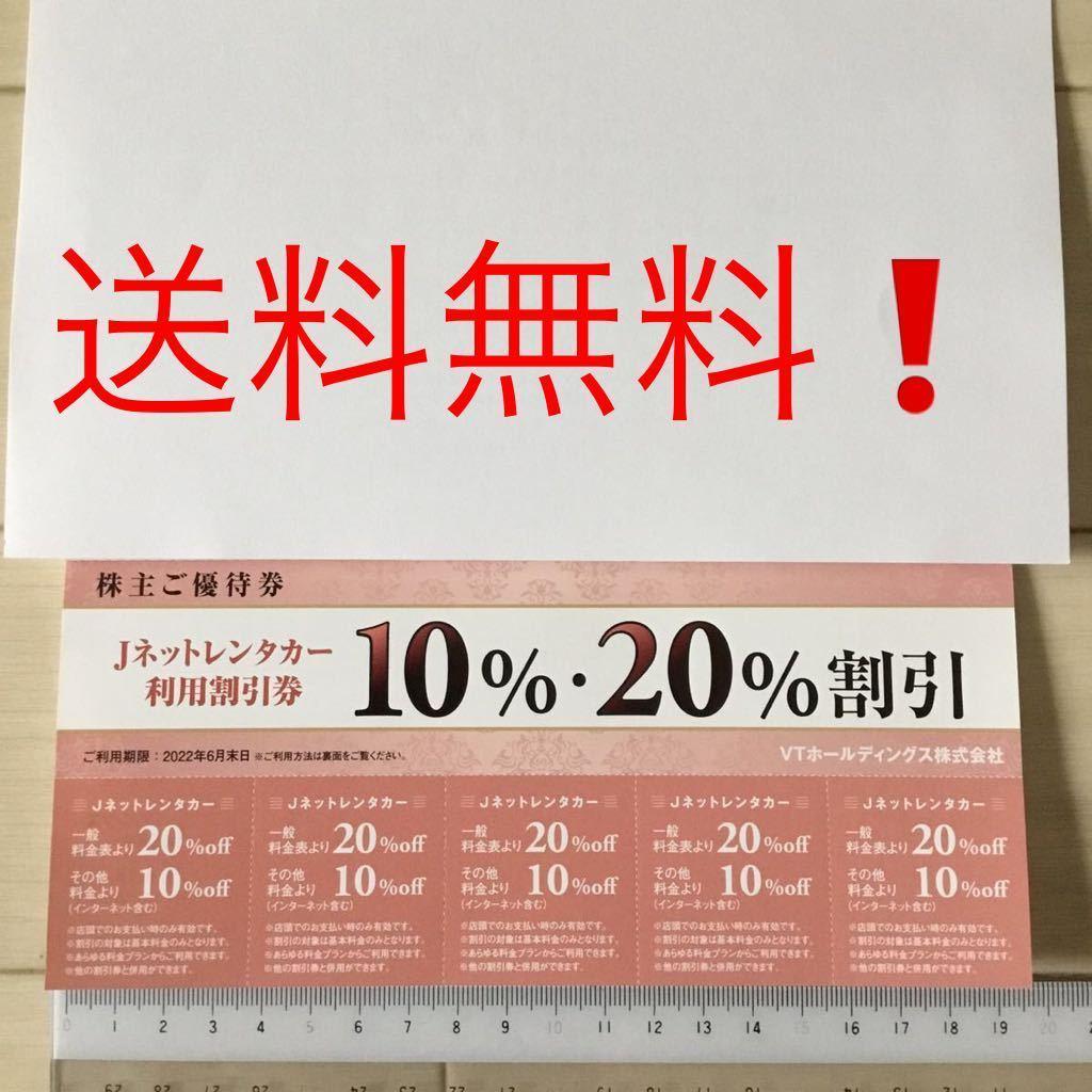 送料無料!最新版 Jネットレンタカー利用割引券 10%・20%割引 VTホールディングス株主優待券(有効期限2022年6月末日) 5枚_画像1