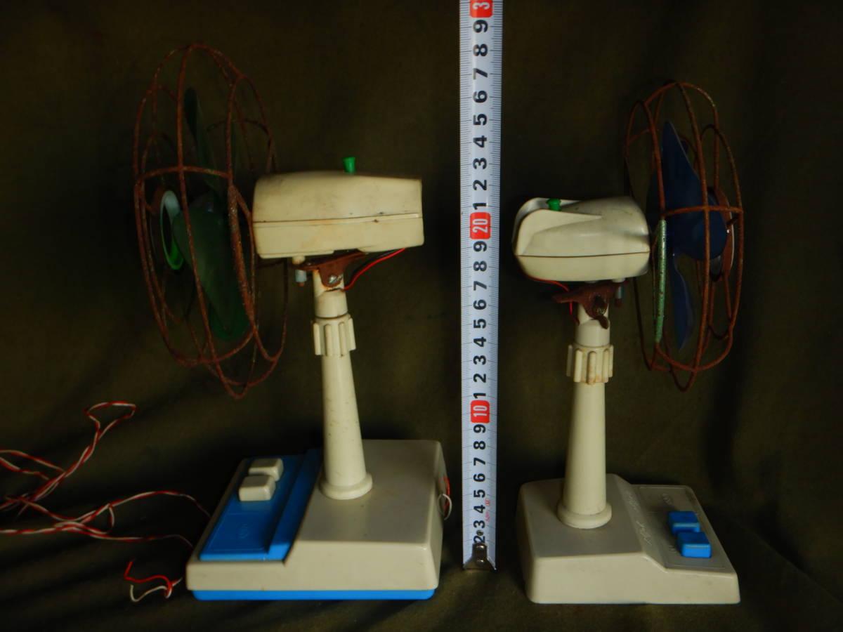 昭和レトロ おもちゃ 扇風機 電池駆動 玩具 ヴィンテージ トーイ ISS アンティーク 4枚羽根扇風機 2台_画像2
