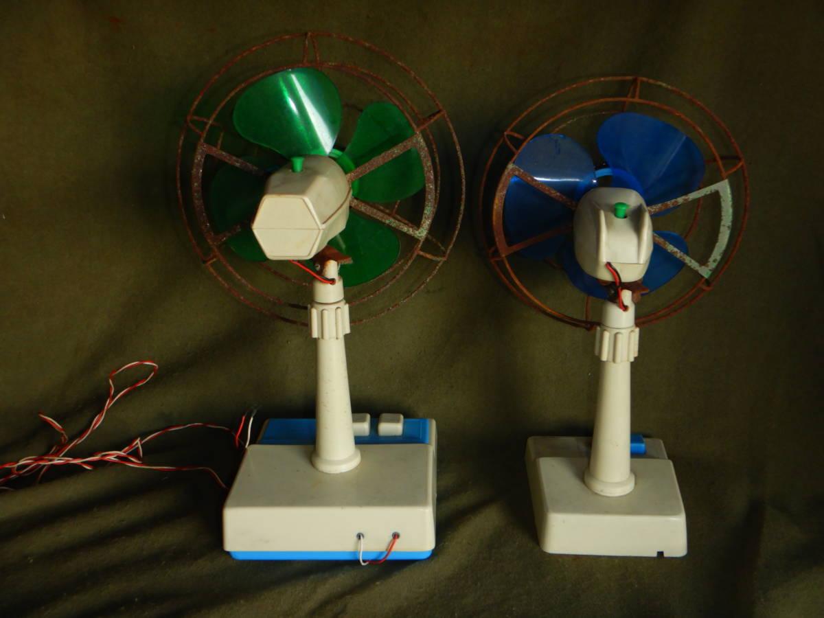昭和レトロ おもちゃ 扇風機 電池駆動 玩具 ヴィンテージ トーイ ISS アンティーク 4枚羽根扇風機 2台_画像3