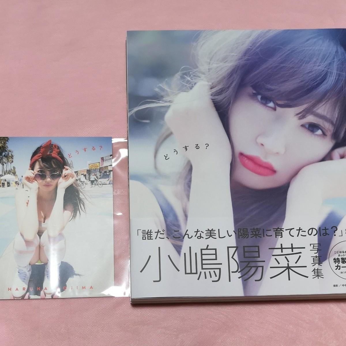 小嶋陽菜  写真集 帯付き 特典ポストカード付き 初版