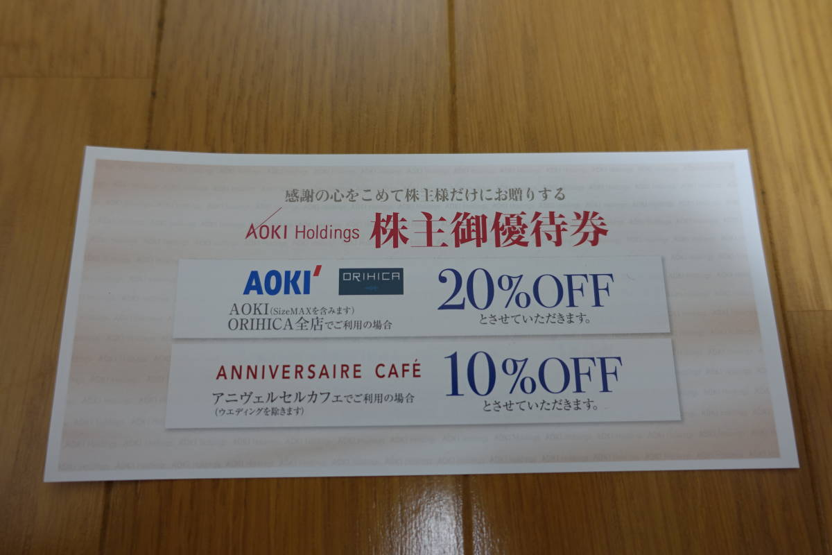紳士服 AOKI アオキ・オリヒカ 株主優待券 20%割引券 2021年12月31日まで_画像1