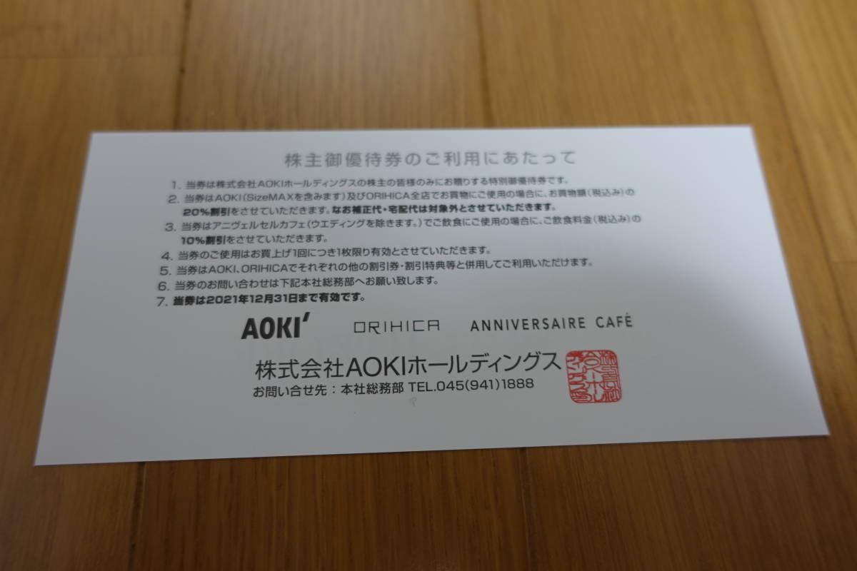 紳士服 AOKI アオキ・オリヒカ 株主優待券 20%割引券 2021年12月31日まで_画像2
