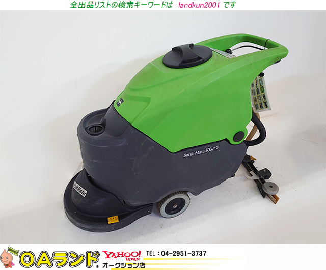 ◆中古品◆ 蔵王産業 | ZAOH | スクラブメイト| 500ジュニアS | バッテリー駆動式 | 自動床洗浄機 | 動作確認済み_画像1