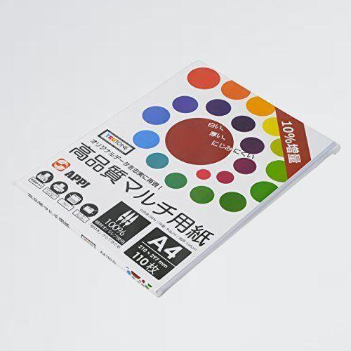 新品 未使用 高白色 APP N-XT 110枚 インクジェット用紙 コピ-用紙 マルチ用紙 超高白色 白色度98% A4 紙厚0.106mm_画像1