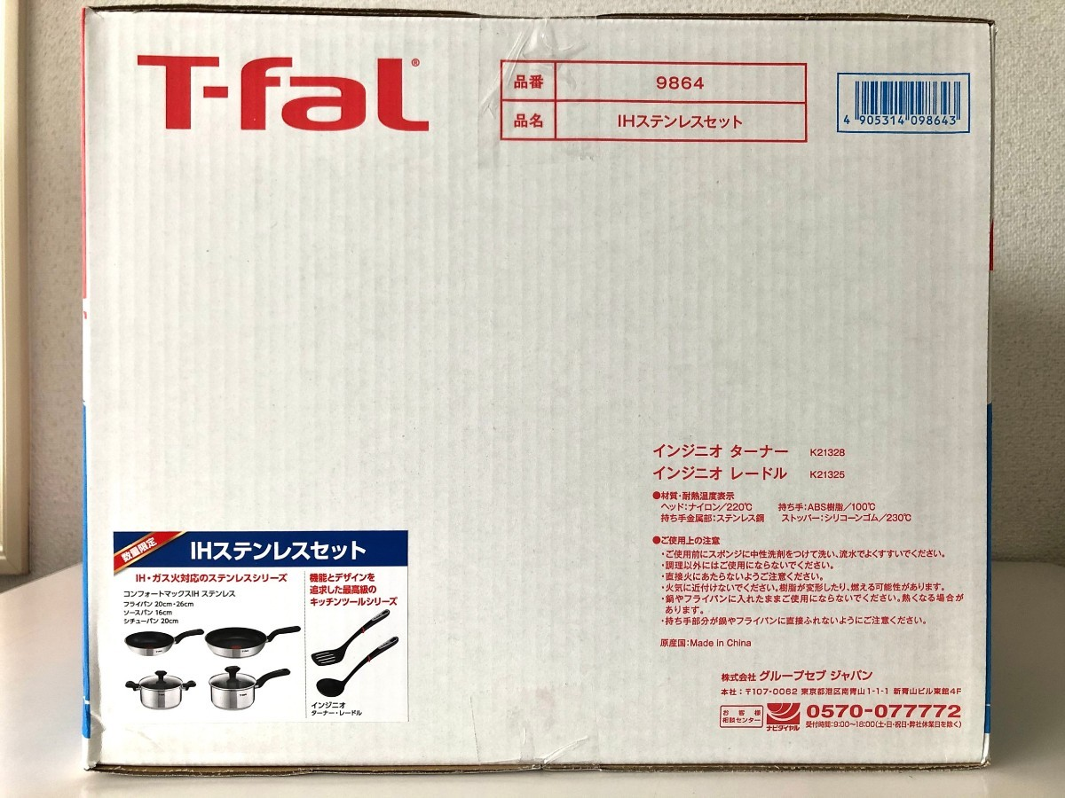 T-fal ティファール コンフォートマックスIH ステンレス 特別6点セット