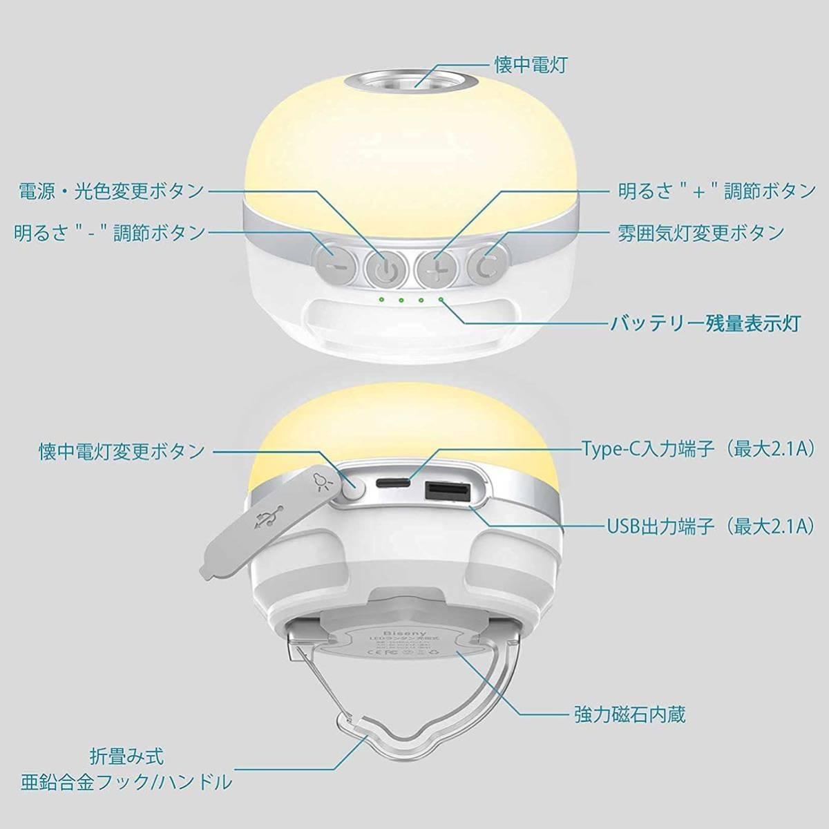 LEDランタン 防水 無段階調光 四色切替+RGB雰囲気灯 充電式 強力磁石