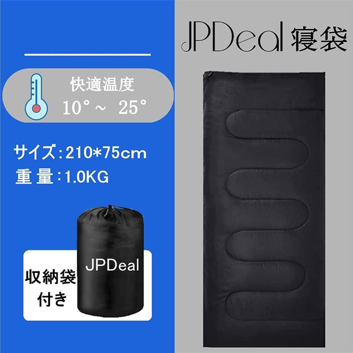 シュラフ寝袋 キャンプ 210T防水 保温 軽量 丸洗い可能 収納袋付き 封筒型