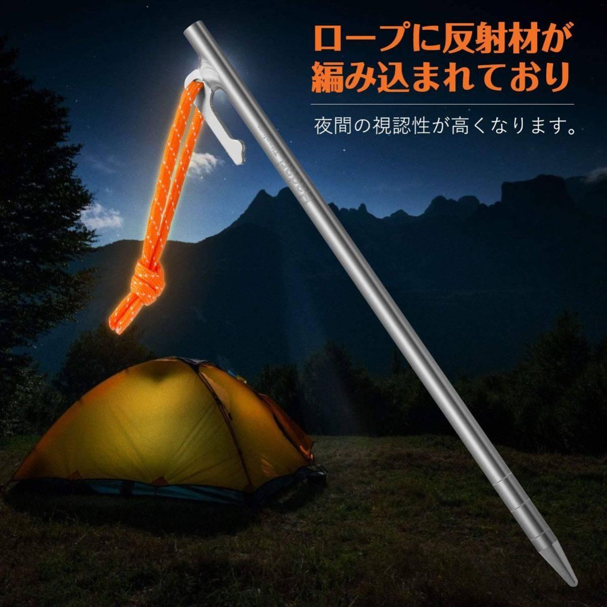 6本セット チタンペグ 24cm チタン製 光ロープ付き地面タープ用テントペグ