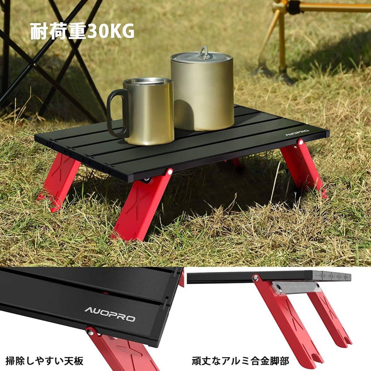 アウトドアテーブル 折りたたみキャンプテーブル 耐荷重30KG 収納袋付