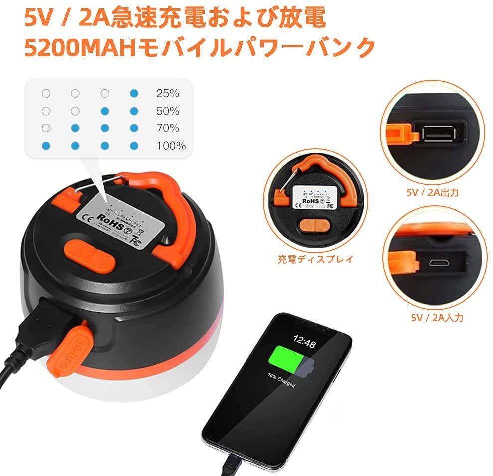 キャンプランタン USB充電式10点灯モード モバイルバッテリー マグネット内蔵