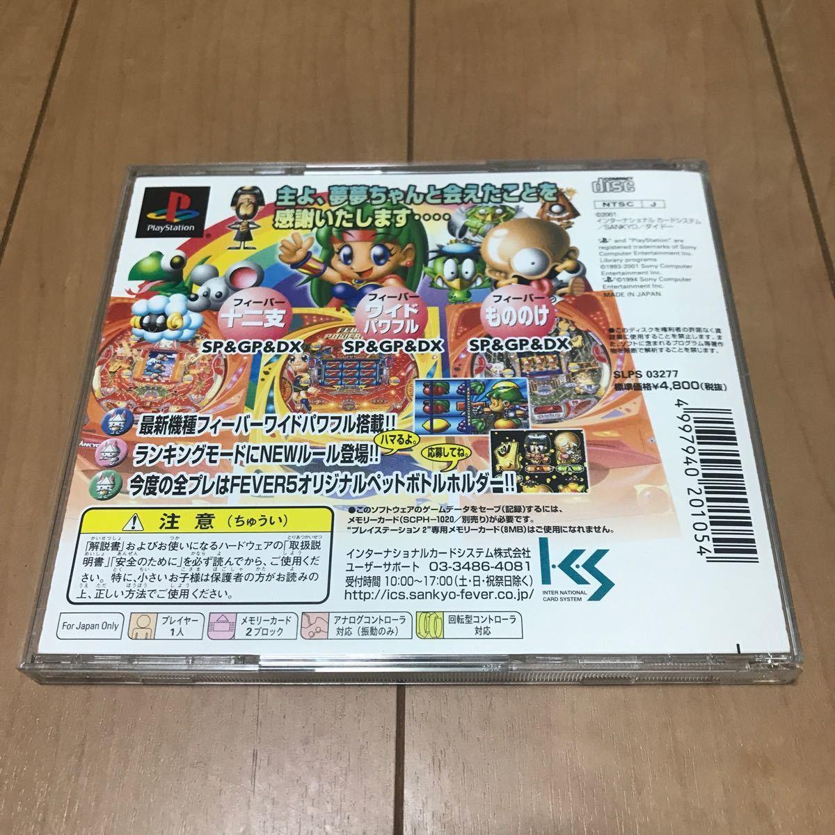 PlayStation FEVER5 SANKYO 公式パチンコシミュレーション