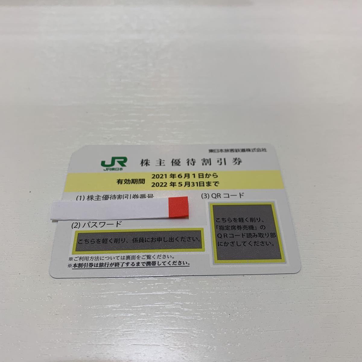 JR東日本 株主優待割引券 有効期限2022年5月31日まで 株主優待_画像1