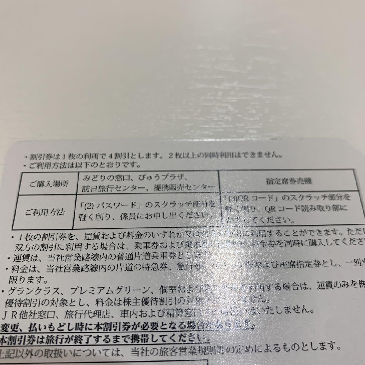 JR東日本 株主優待割引券 有効期限2022年5月31日まで 株主優待_画像3