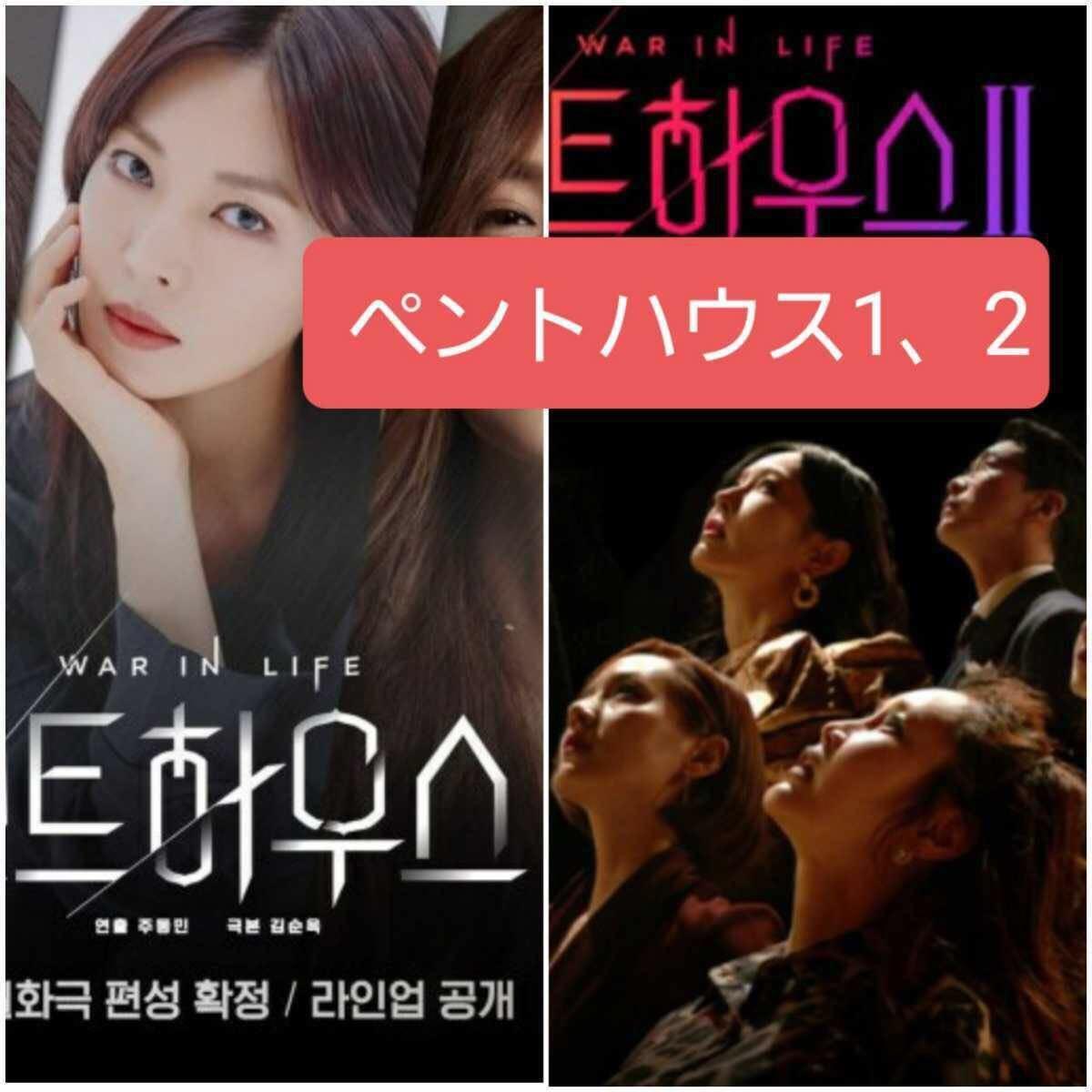 韓国ドラマ  ペントハウス1・2セット  Blu-Ray全話