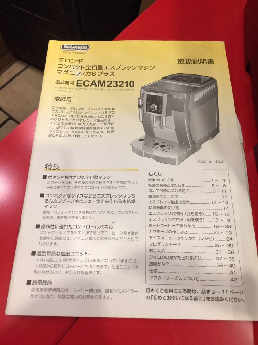 全自動 エスプレッソ マシン【デロンギ】 ECAM23210B 【送料無料】