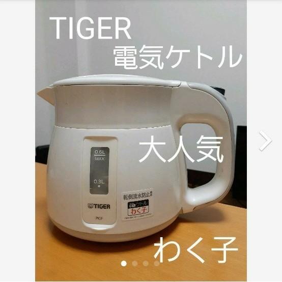 タイガー【電気ケトル】わくこさん タイガー魔法瓶