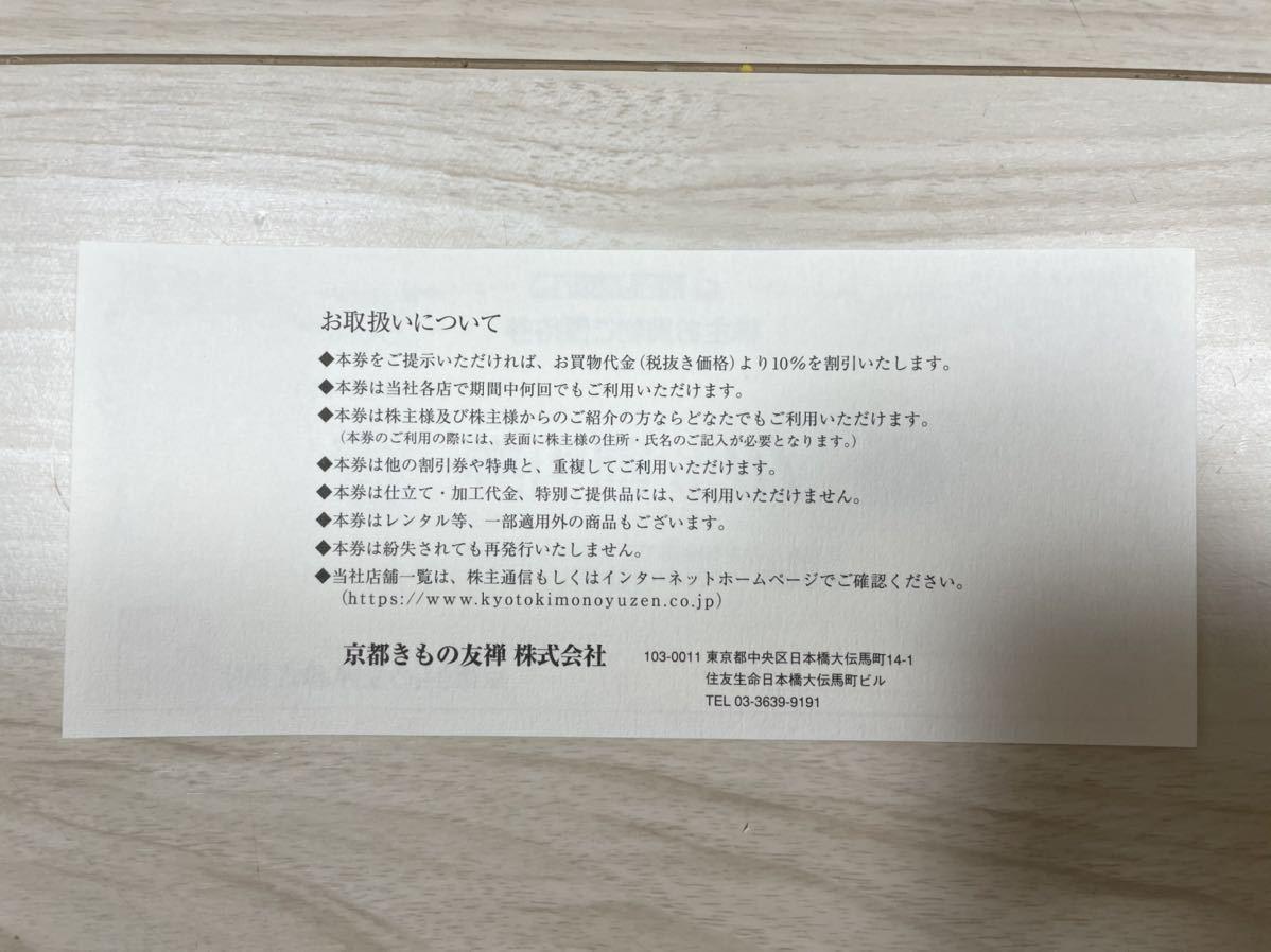 【2021.09.30迄】京都きもの友禅 株主優待10%割引券1枚_画像2