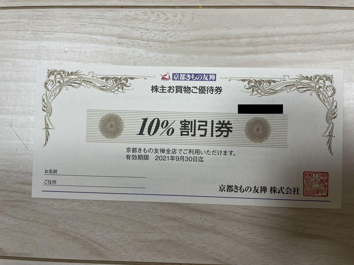 【2021.09.30迄】京都きもの友禅 株主優待10%割引券1枚_画像1